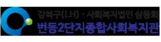 번동2단지종합사회복지관